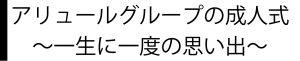 seijinshiki1