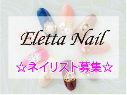 エレッタ ネイル